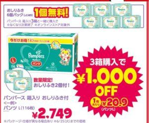 パンパース広告