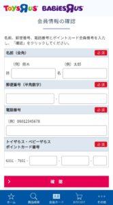 登録カード1