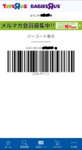 カードバーコード