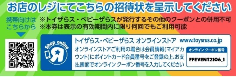 トイザらスファミリーセール2021年6月オンラインショッピングクーポン