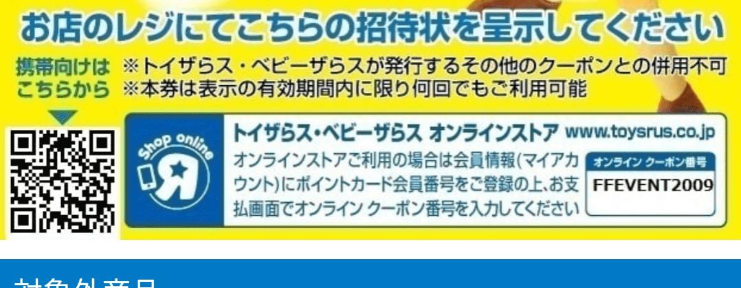 トイザらスファミリーセールクーポン画像2020年9月