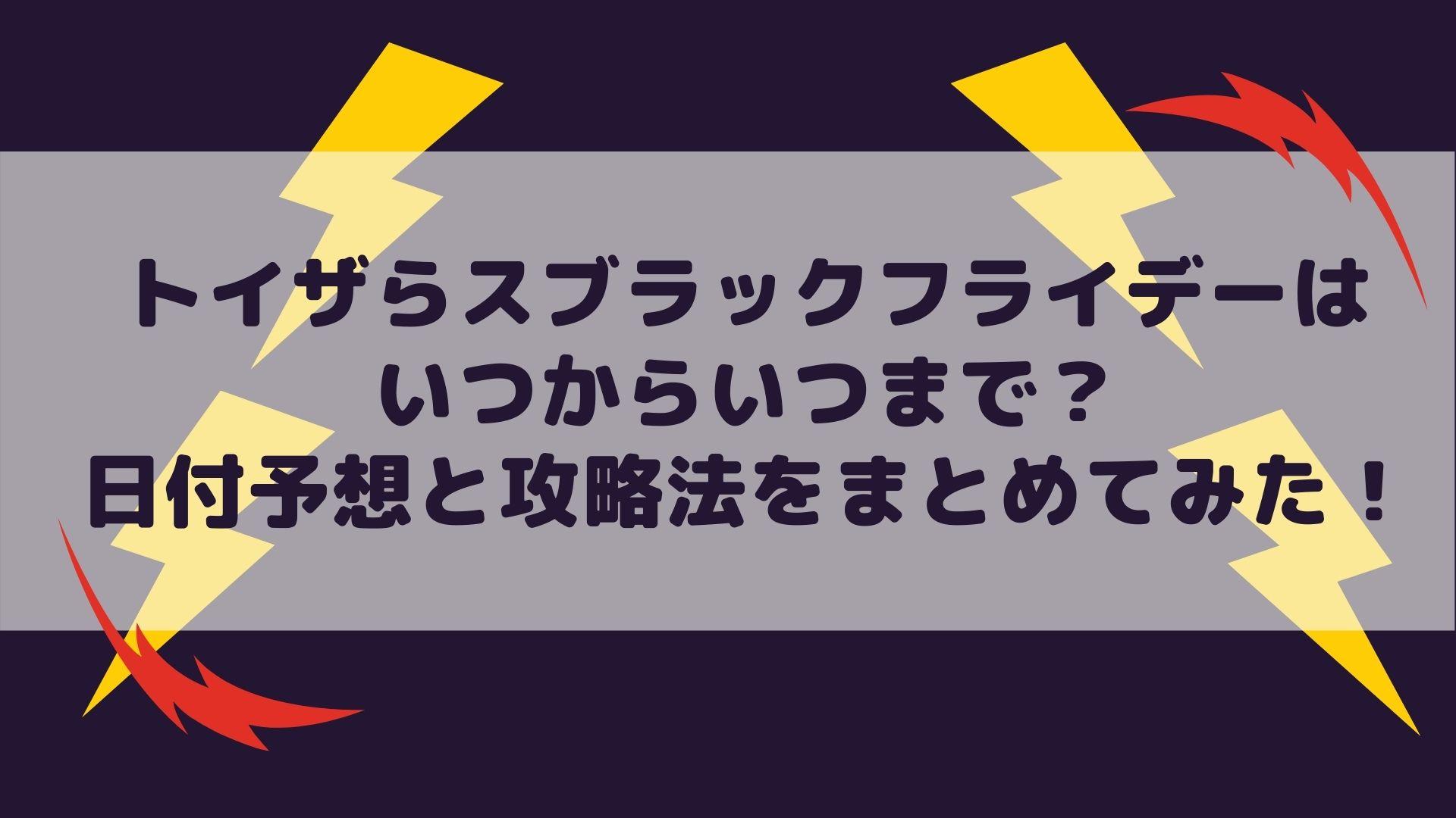 【11/12〜11/26】2020年のトイザらスブラックフライデーはいつからいつまで?日付予想と攻略法をまとめてみた!タイトル画像