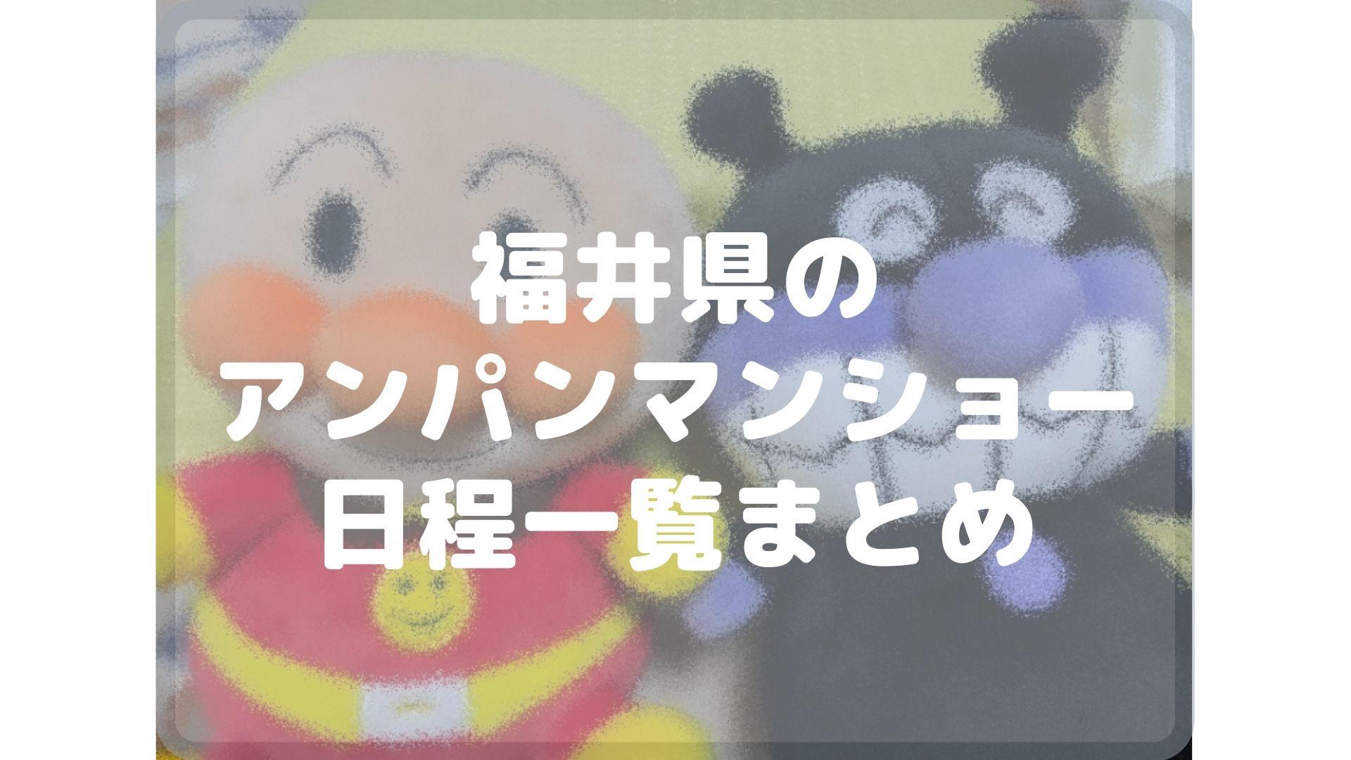 福井県のアンパンマンショーまとめタイトル画像