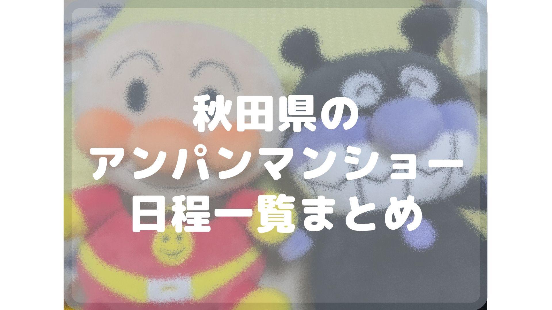 秋田県のアンパンマンショーまとめタイトル画像