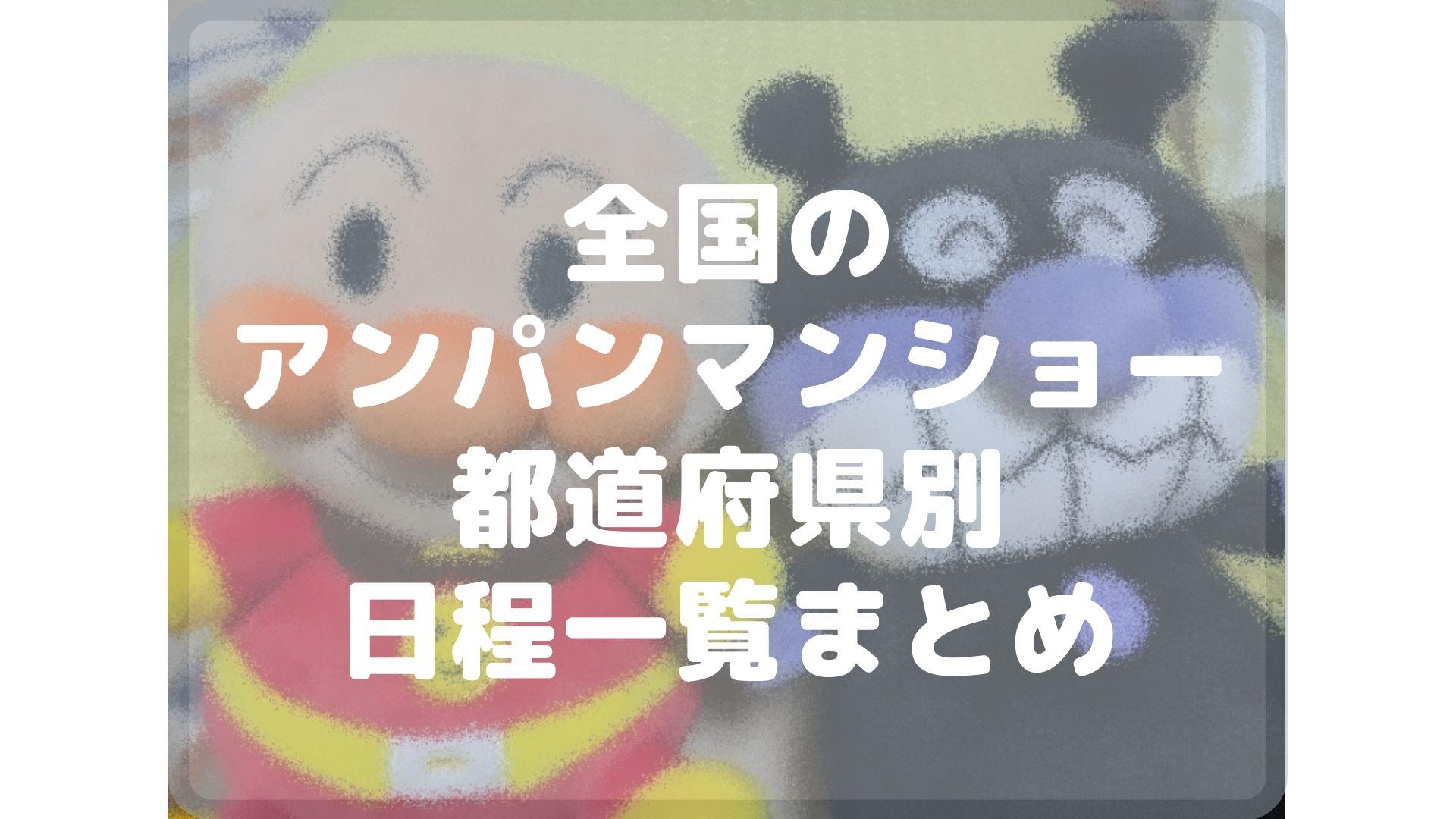 全国のアンパンマンショー都道府県別まとめタイトル画像
