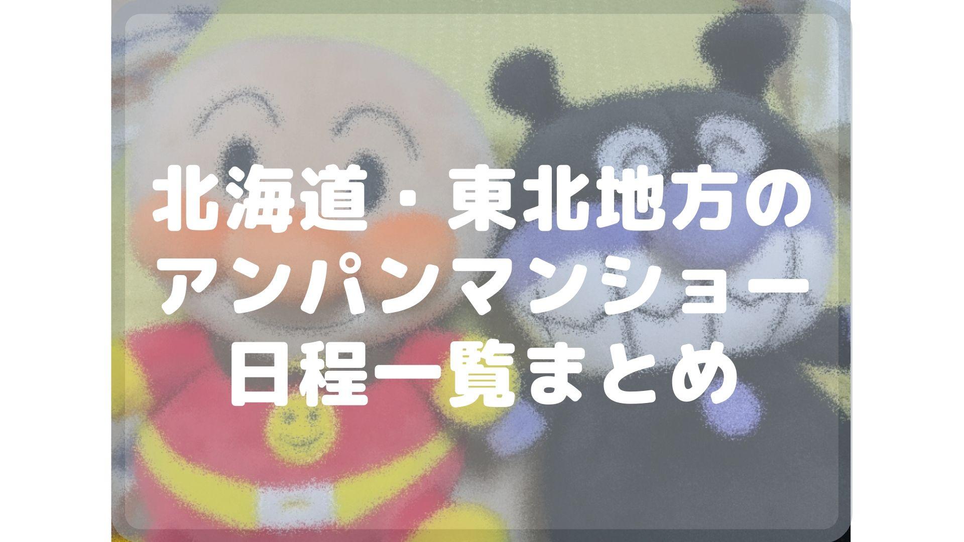 北海道・東北地方のアンパンマンショーまとめタイトル画像