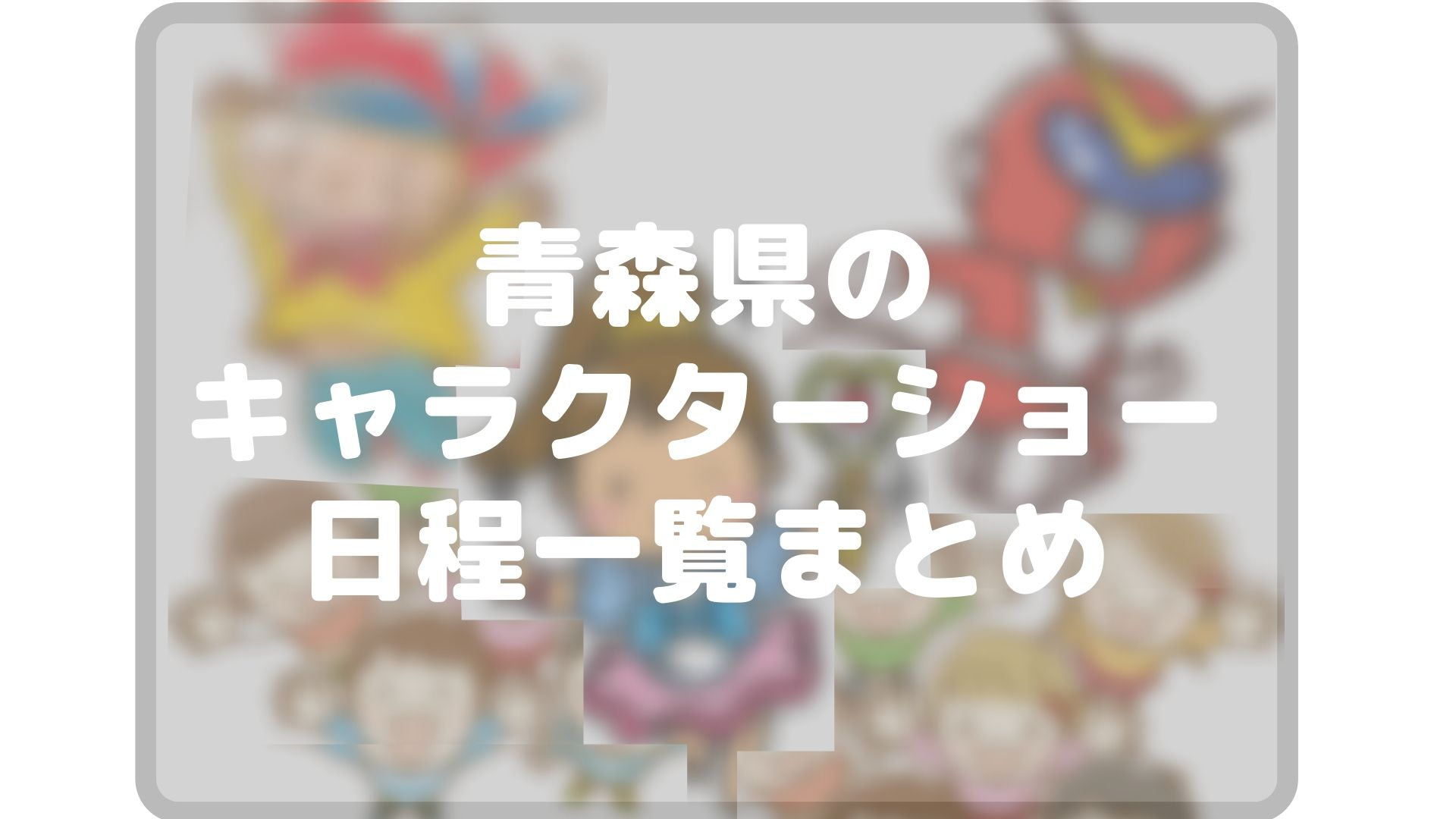 青森県のキャラクターショーまとめタイトル画像