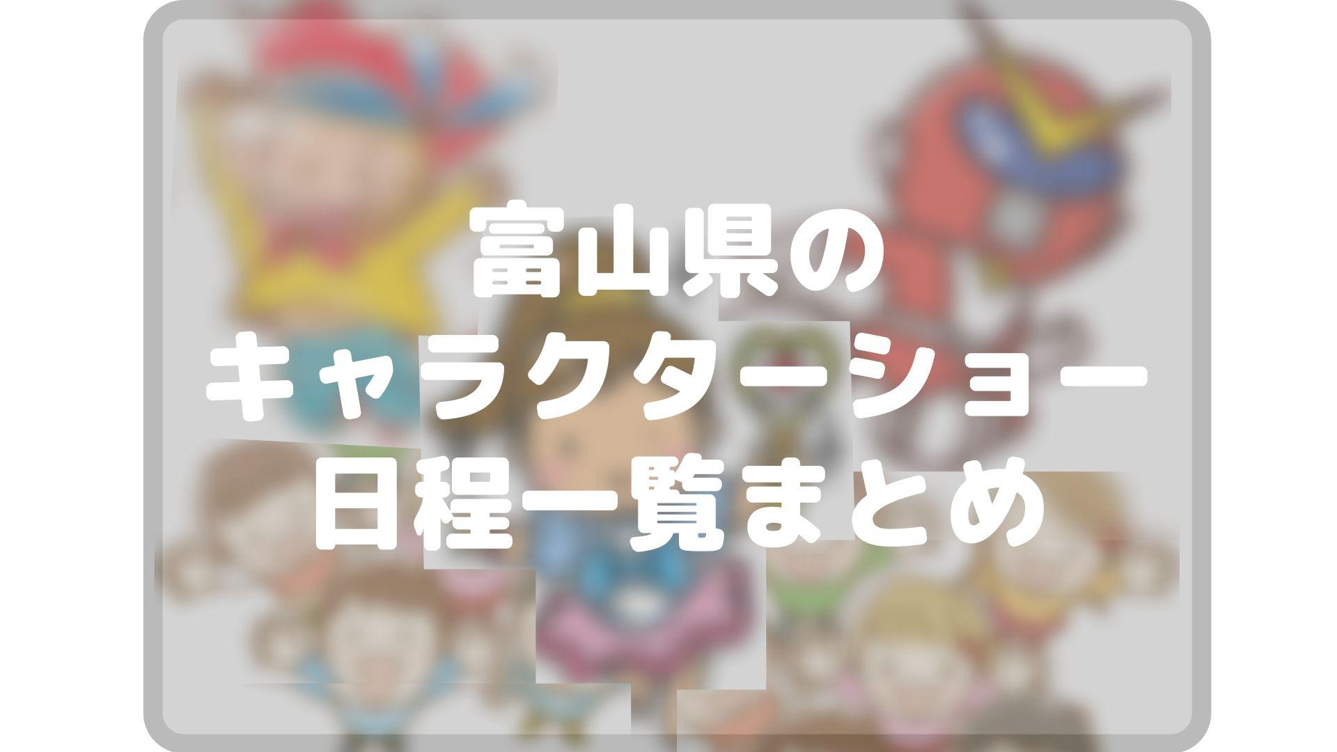 富山県のキャラクターショーまとめタイトル画像