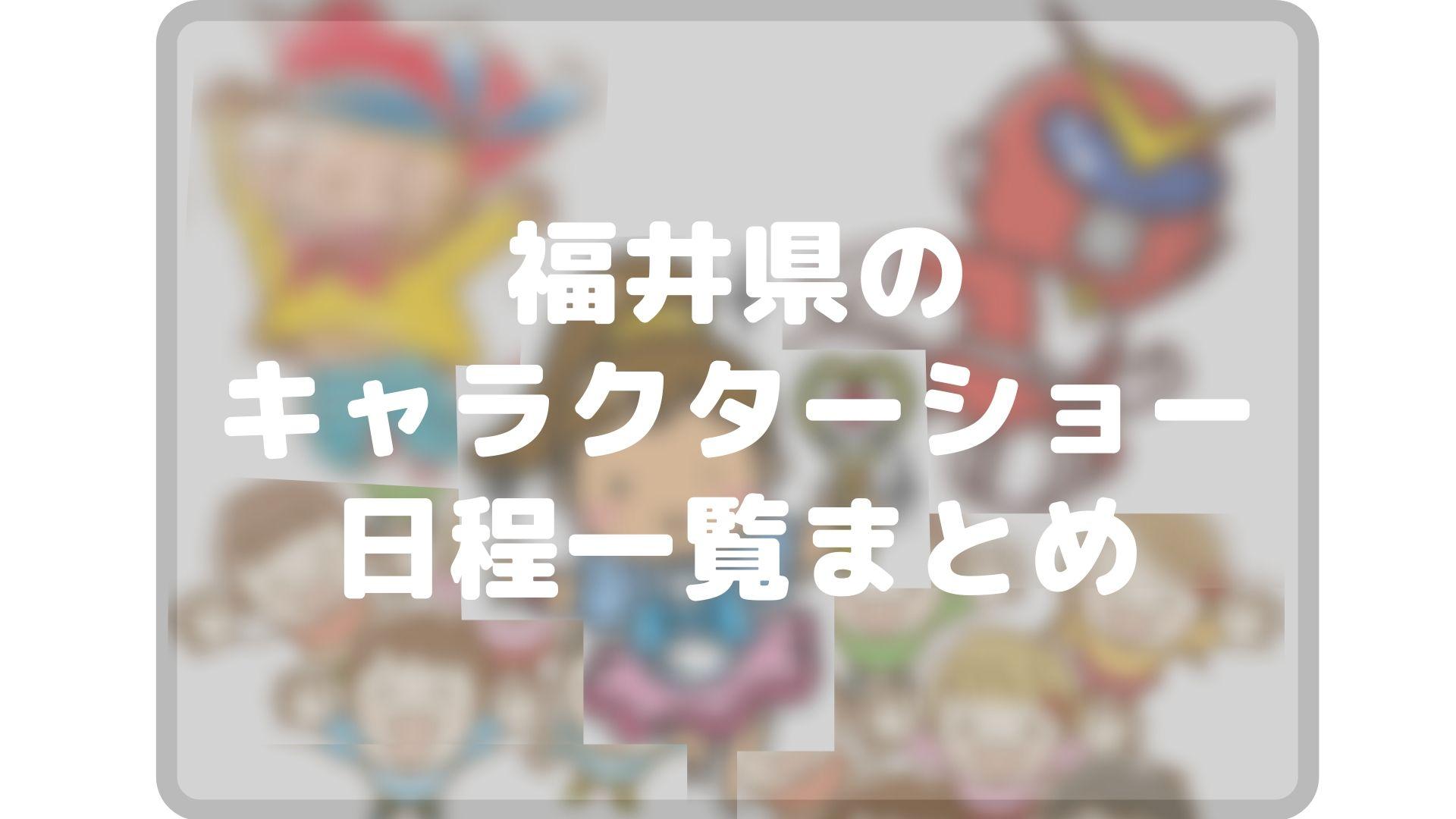 福井県のキャラクターショーまとめタイトル画像
