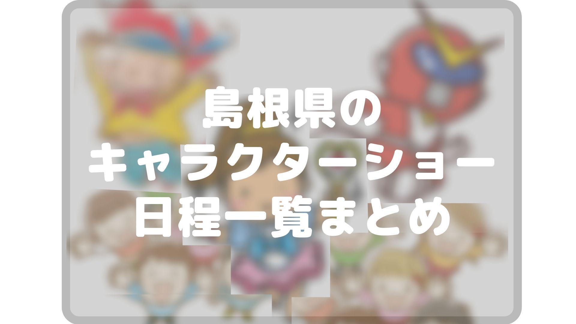 島根県のキャラクターショーまとめタイトル画像