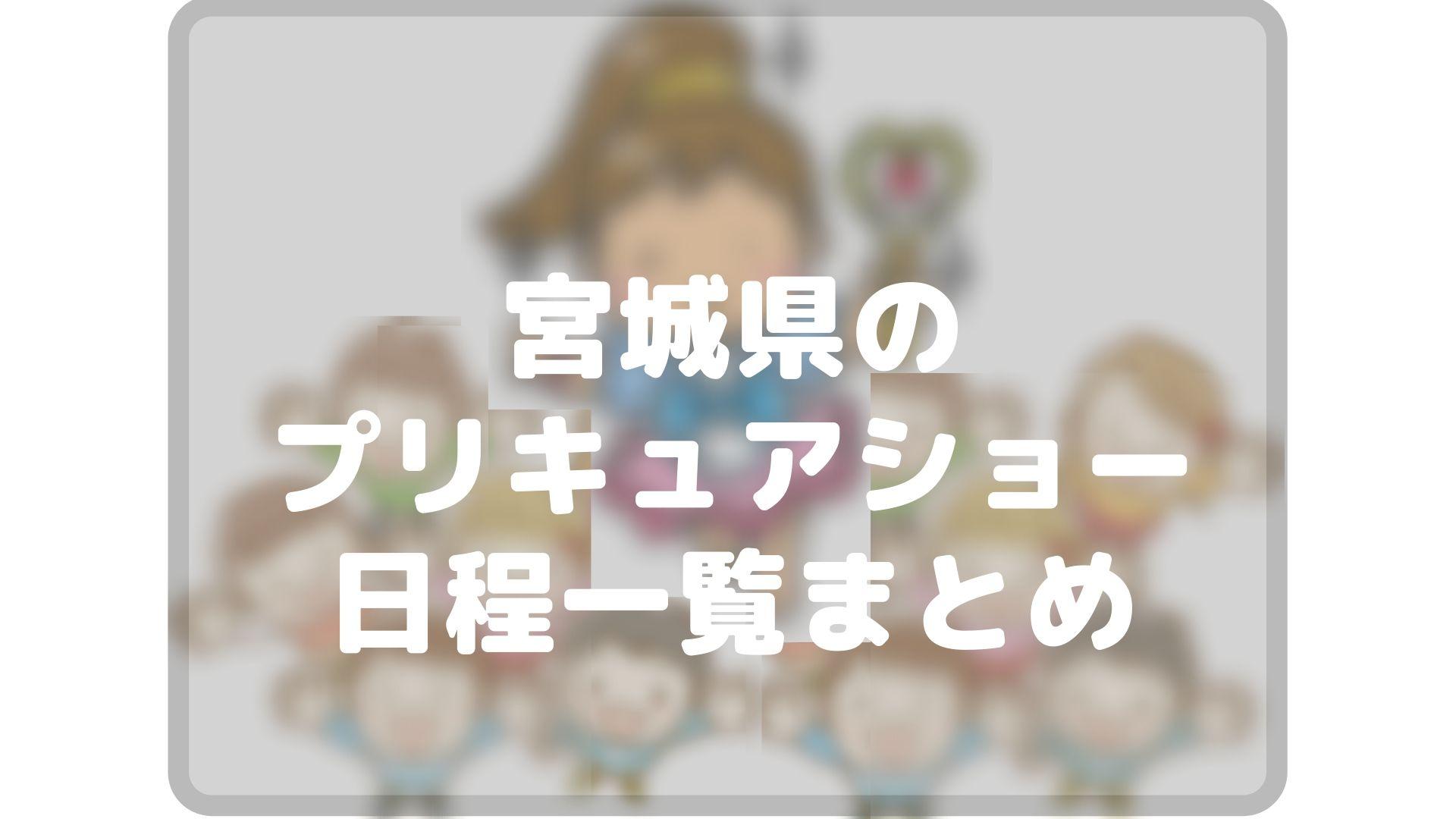 宮城県のプリキュアショーまとめタイトル画像