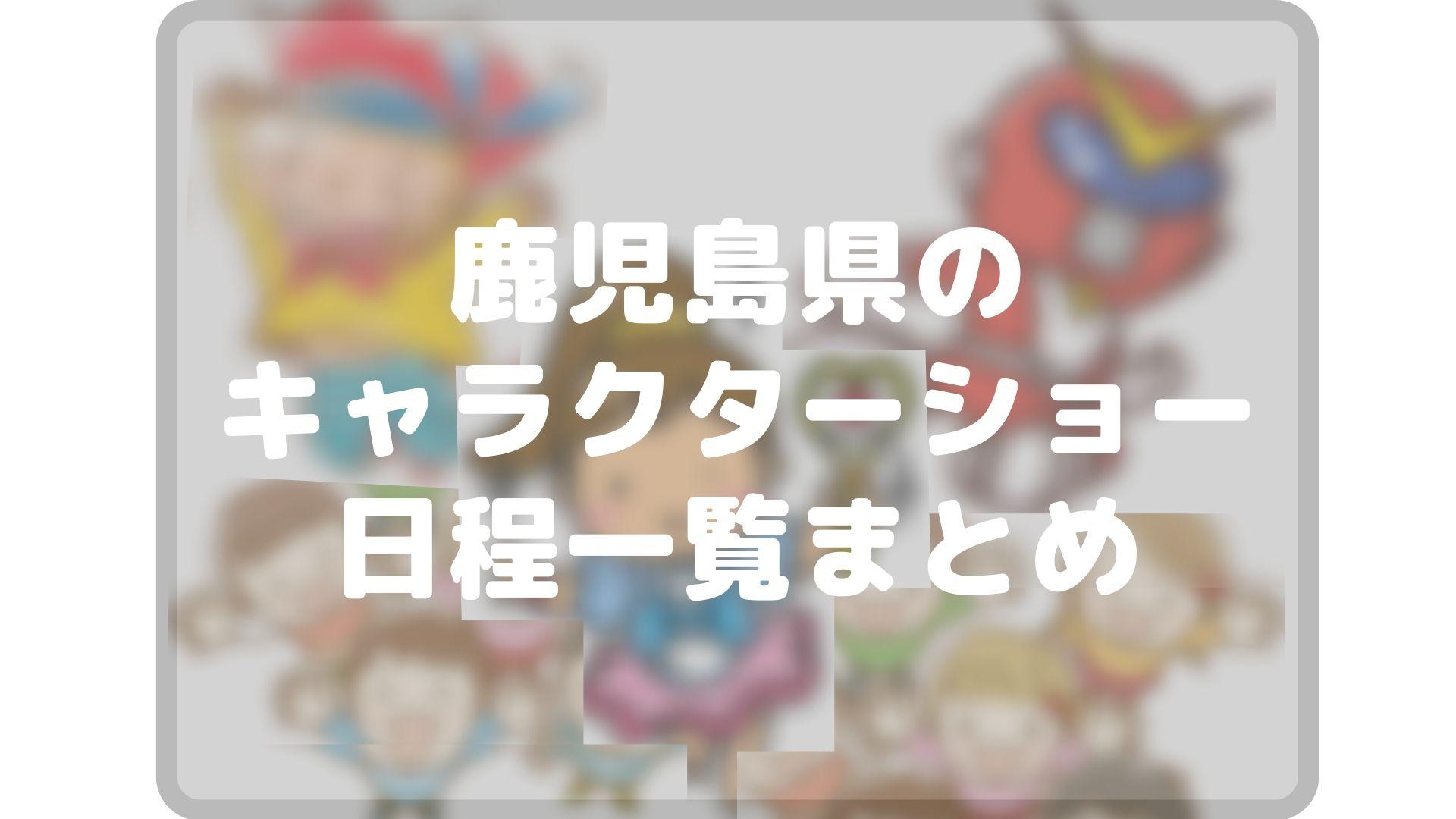 鹿児島県のキャラクターショーまとめタイトル画像
