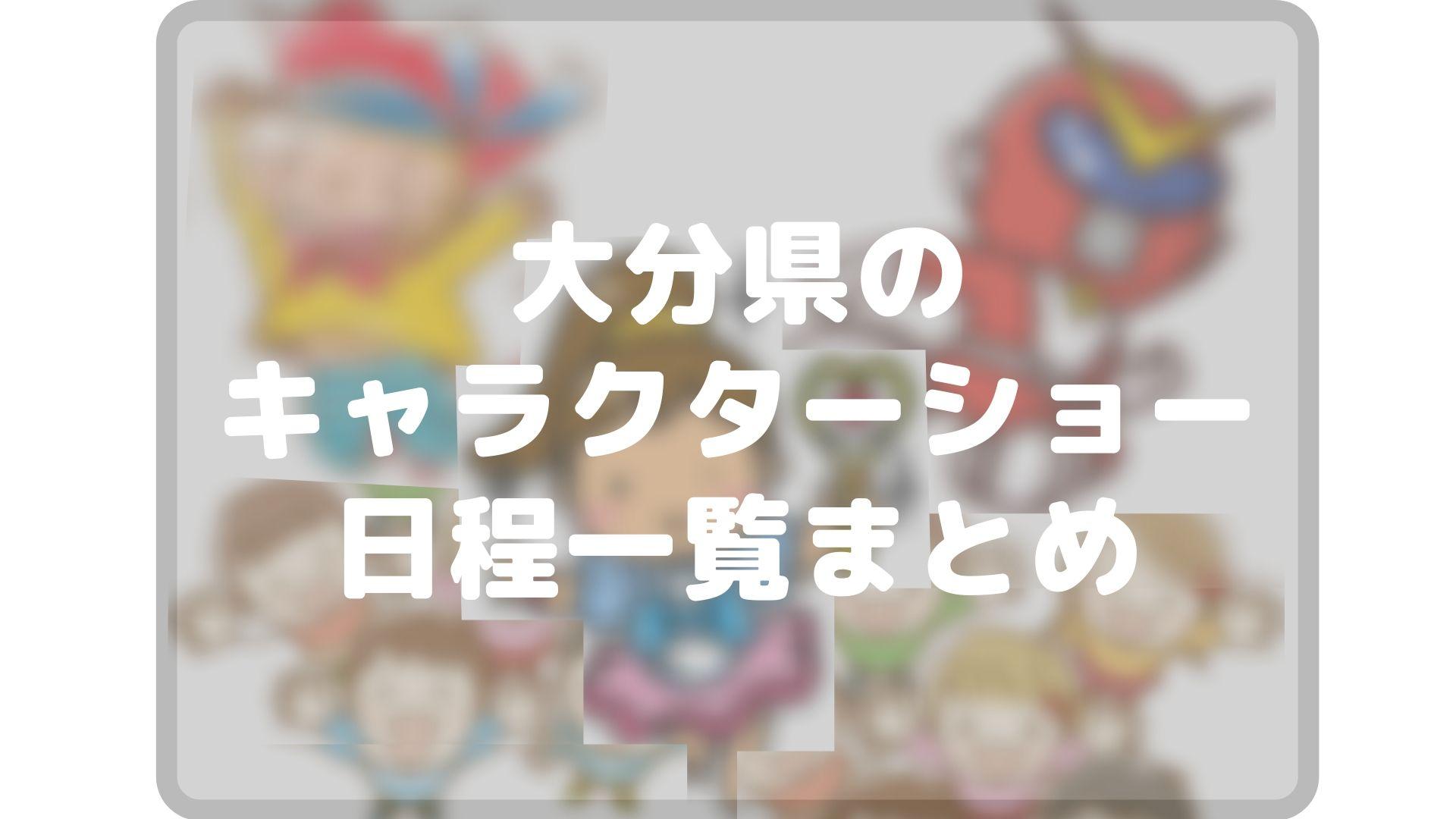 大分県のキャラクターショーまとめタイトル画像