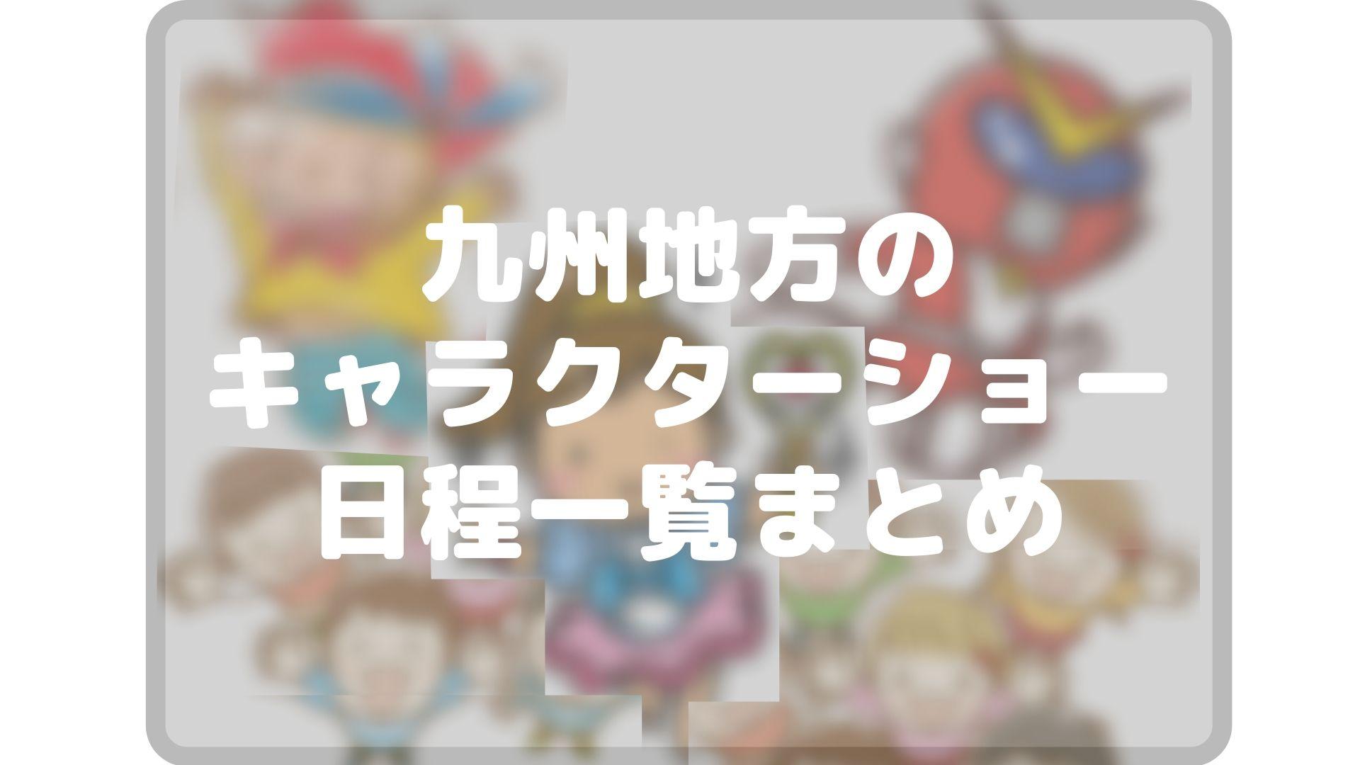 九州地方のキャラクターショーまとめタイトル画像