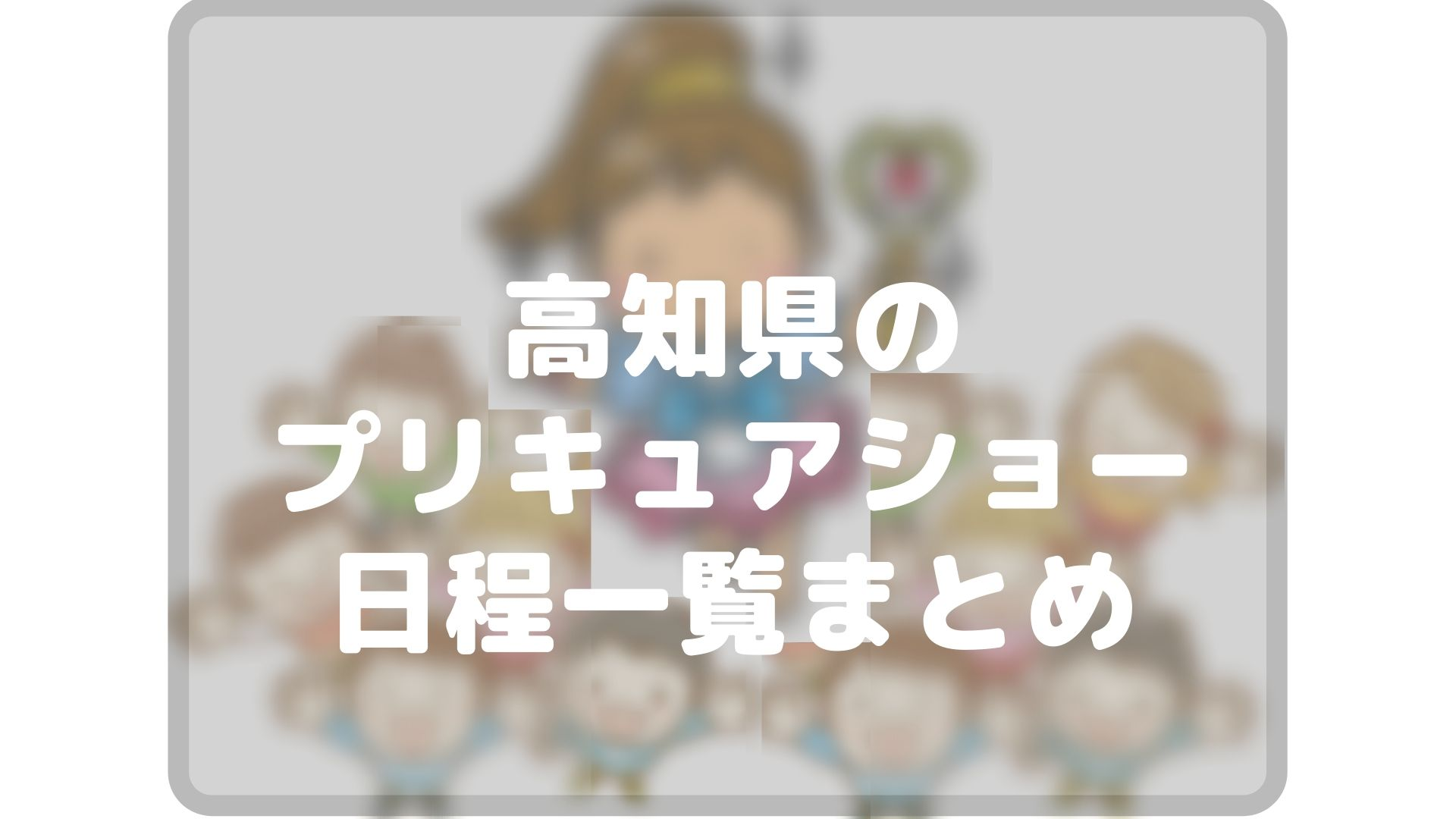 高知県のプリキュアショーまとめタイトル画像