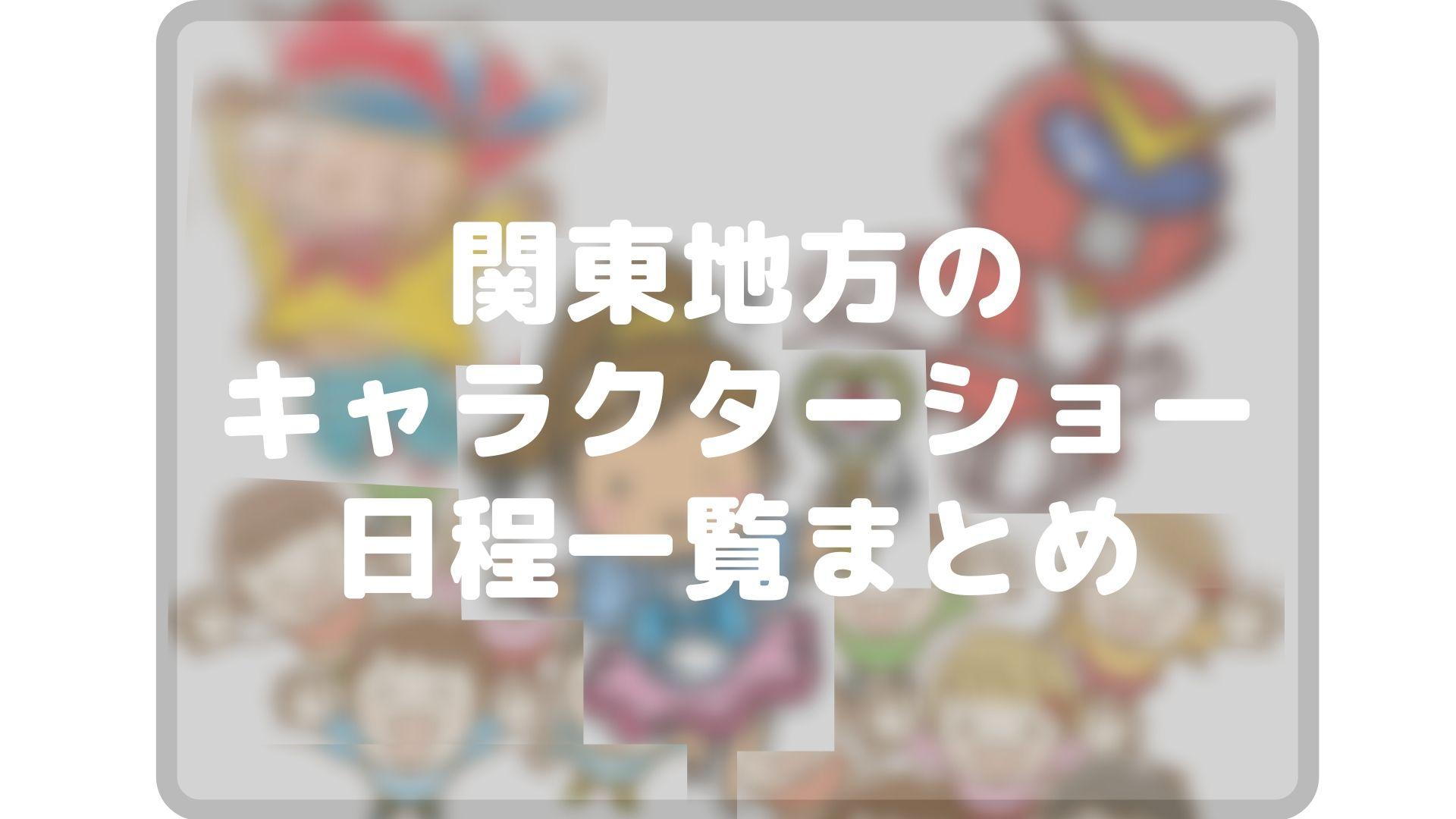 関東地方のキャラクターショーまとめタイトル画像