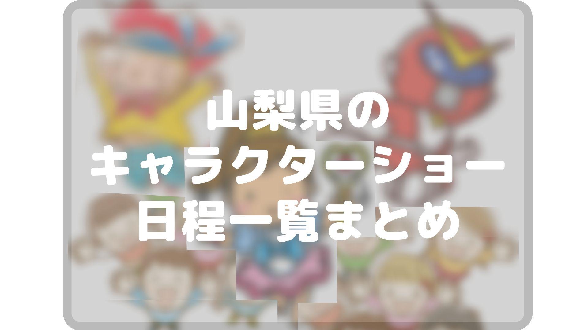 山梨県のキャラクターショーまとめタイトル画像