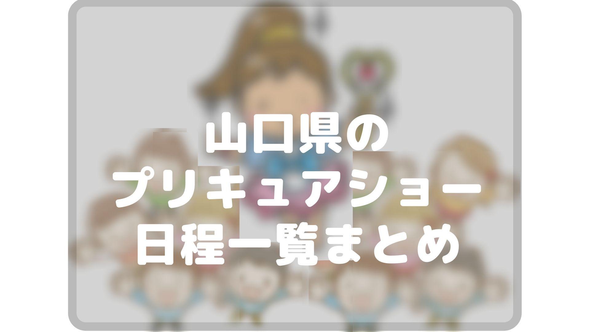山口県のプリキュアショーまとめタイトル画像