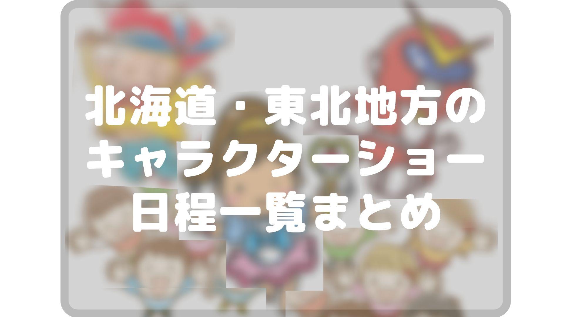 北海道・東北地方のキャラクターショーまとめタイトル画像