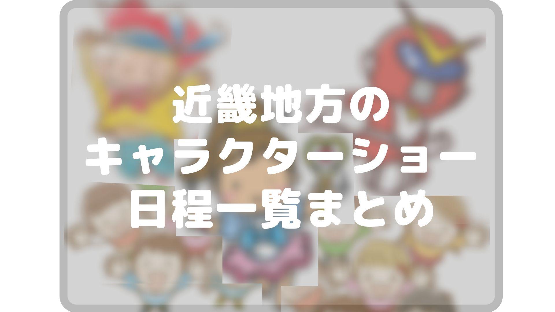 近畿地方のキャラクターショーまとめタイトル画像