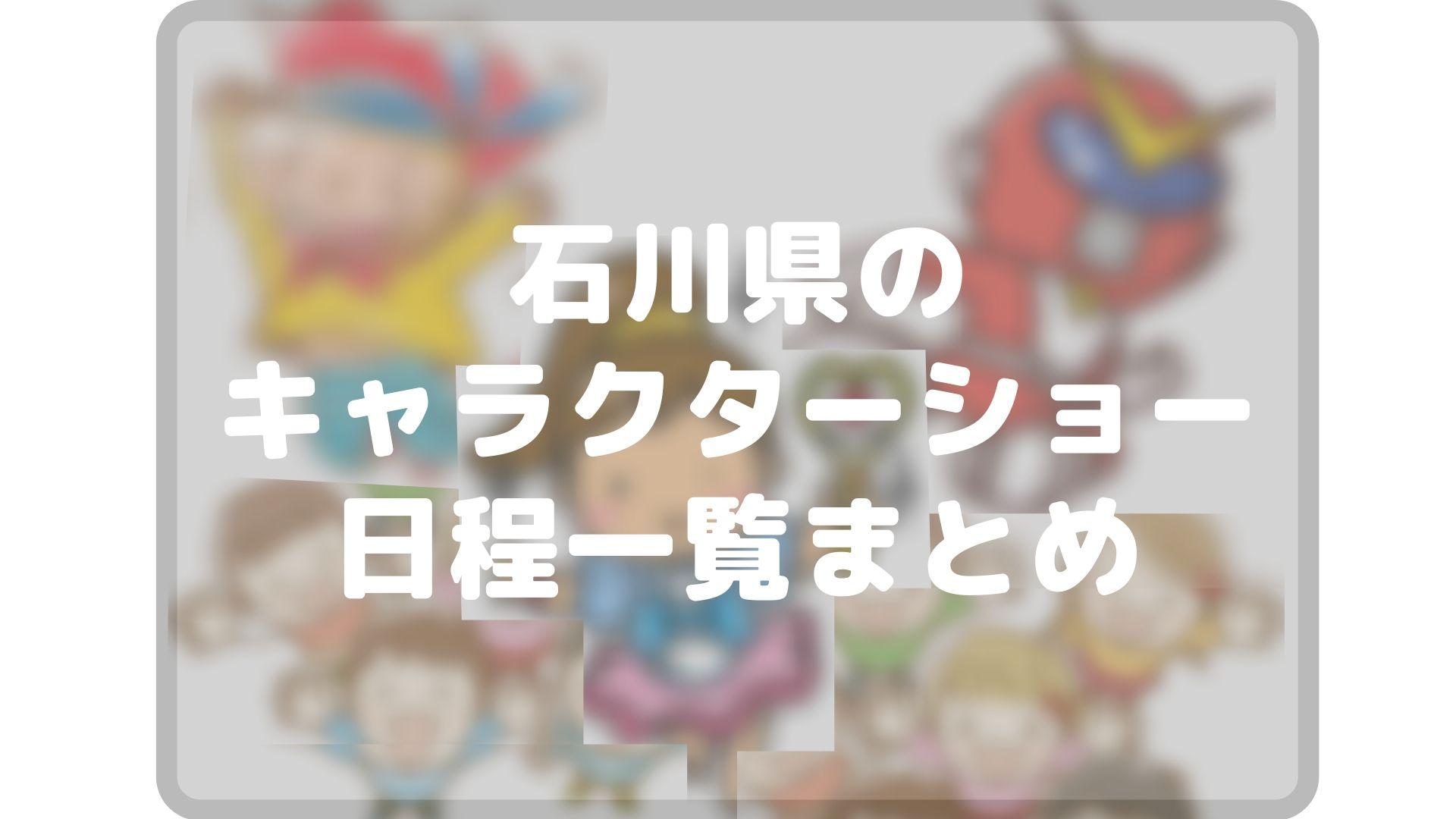 石川県のキャラクターショーまとめタイトル画像