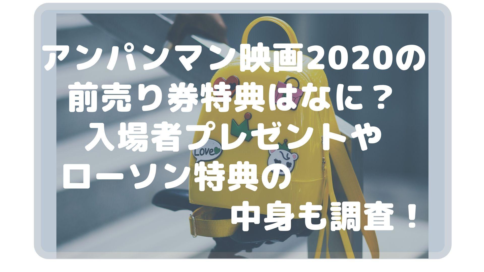 2020年アンパンマン映画の前売り特典や入場者プレゼントローソン特典の中身も調査タイトル画像