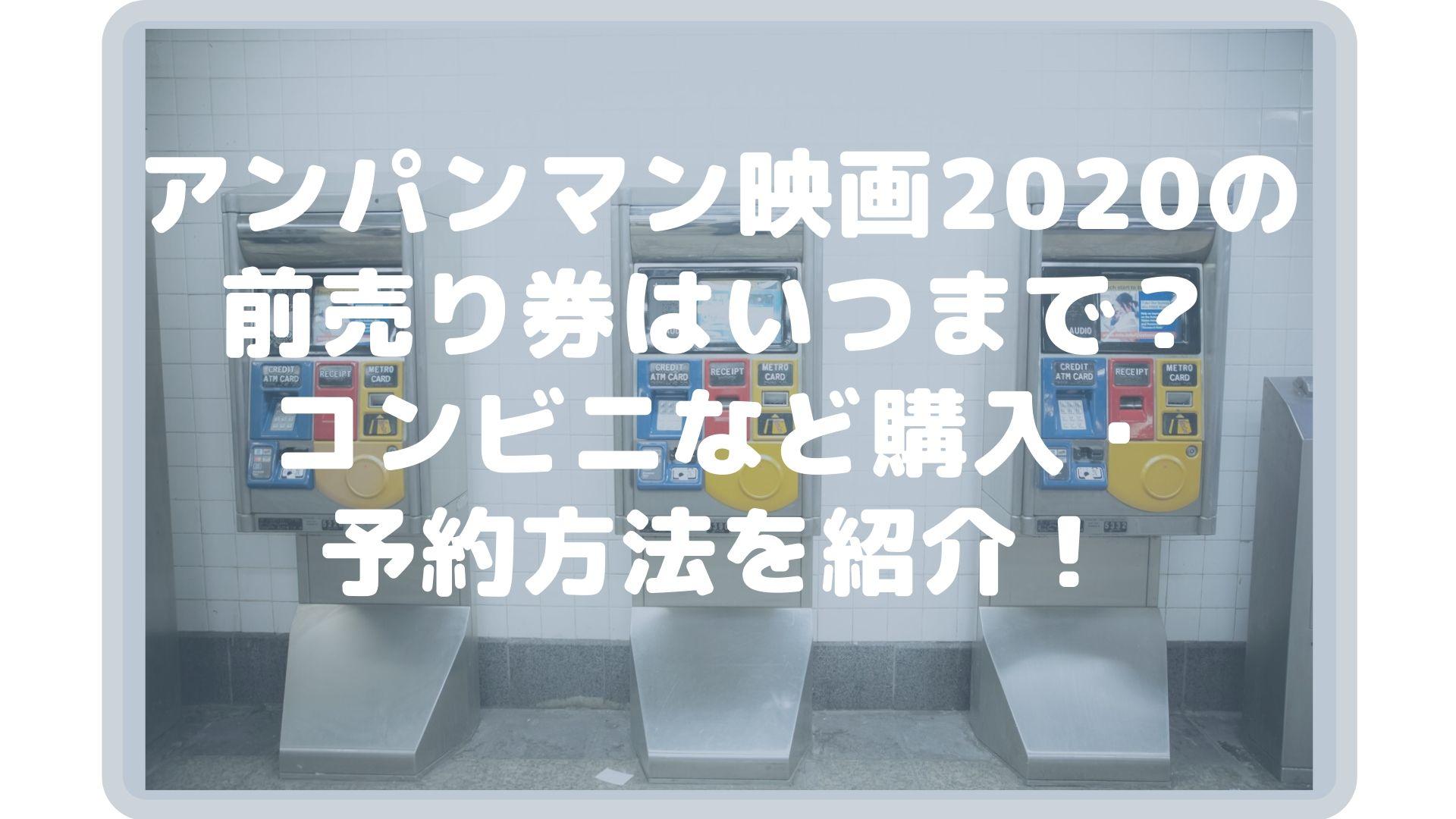 アンパンマン映画2020の前売り券はいつまで?コンビニなど購入・予約方法を紹介!のタイトル画像