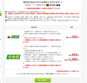 ムビチケカード購入時の配送料の参考資料