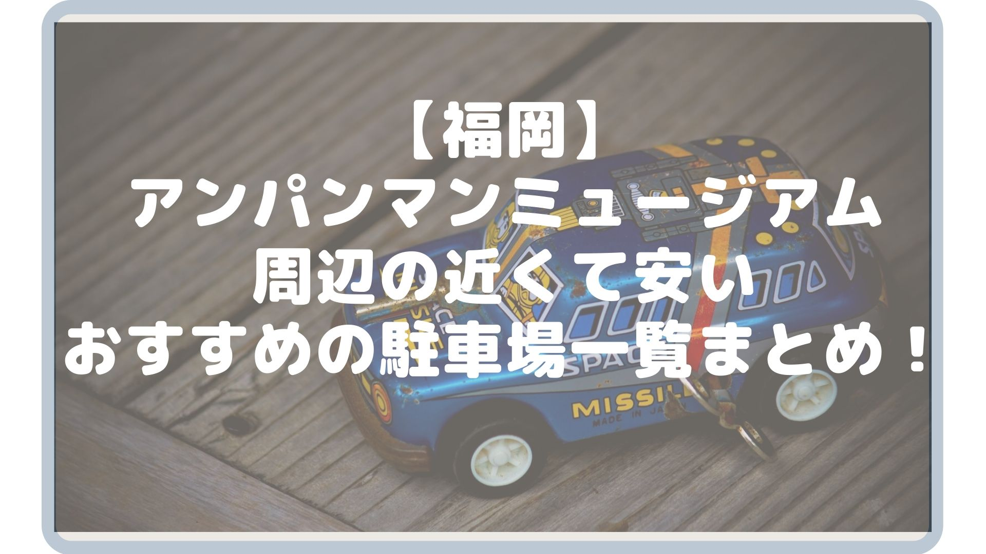 福岡アンパンマンミュージアム周辺の近くて安いおすすめの駐車場一覧まとめ!のタイトル画像