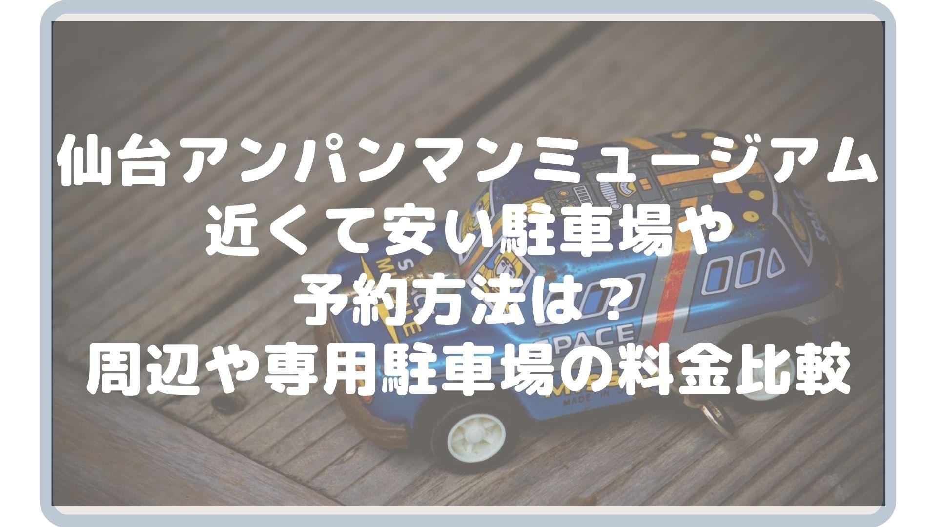 【最新】仙台アンパンマンミュージアム付近の近くて安い駐車場や予約方法は?周辺や専用駐車場の料金比較タイトル画像