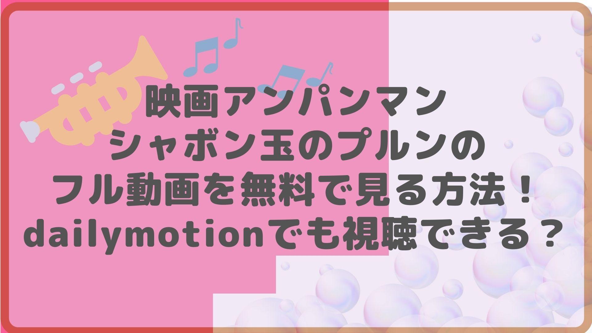 映画アンパンマンシャボン玉のプルンのフル動画を無料で見る方法!dailymotionでも視聴できる?タイトル画像