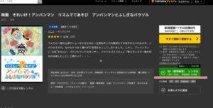 アンパンマン作品のダウンロード再生ページ画像