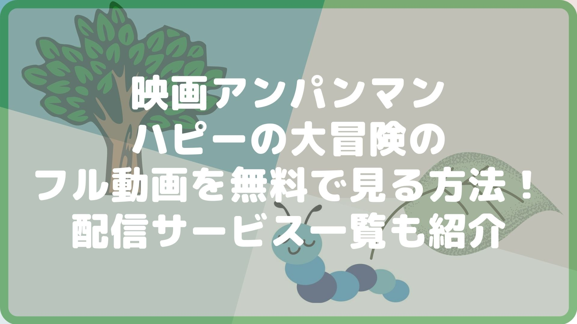 映画アンパンマン ハピーの大冒険の フル動画を無料で見る方法! 配信サービス一覧も紹介タイトル画像