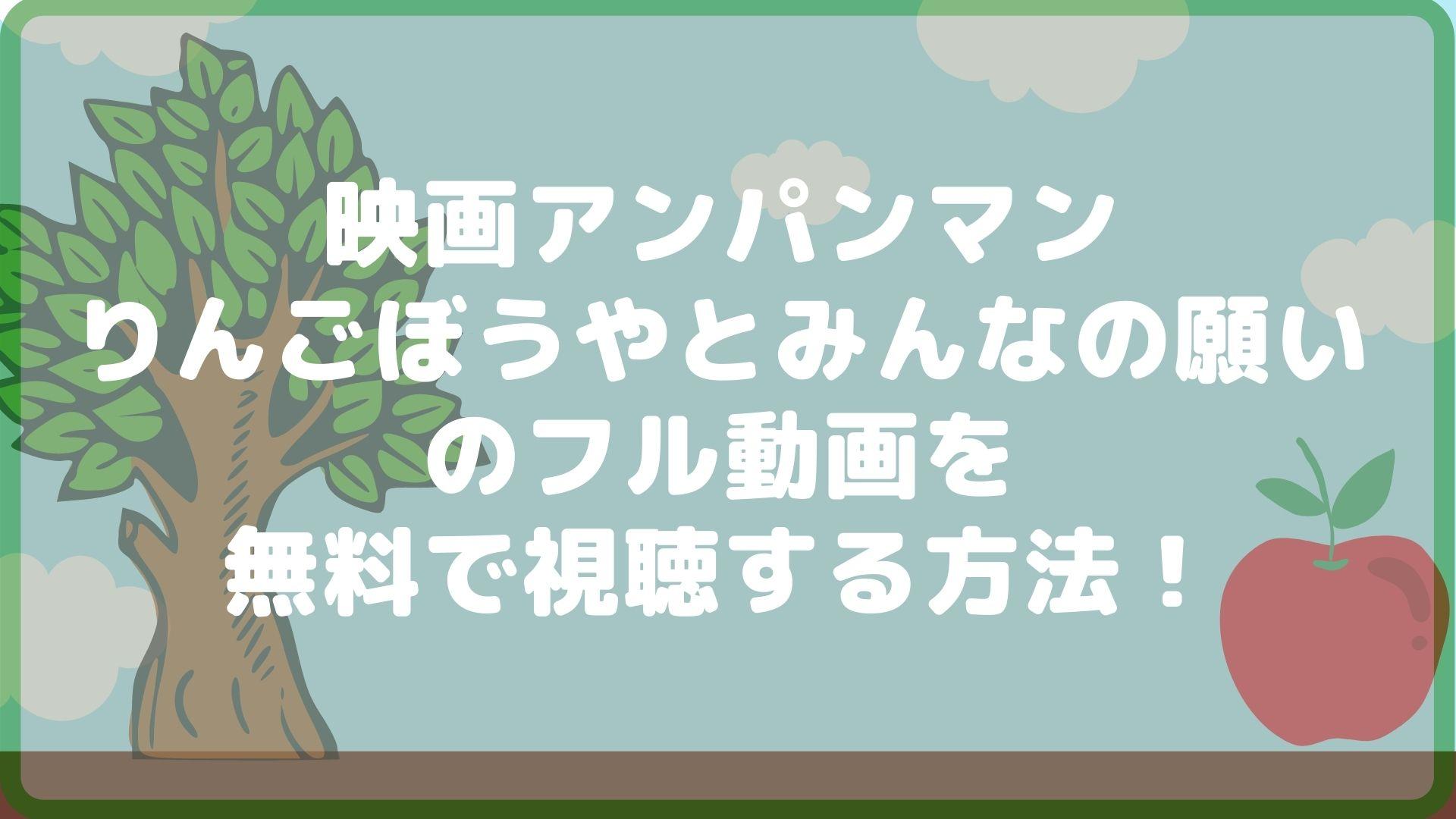 映画アンパンマンりんごぼうやとみんなの願いのフル動画を無料で視聴する方法!タイトル画像