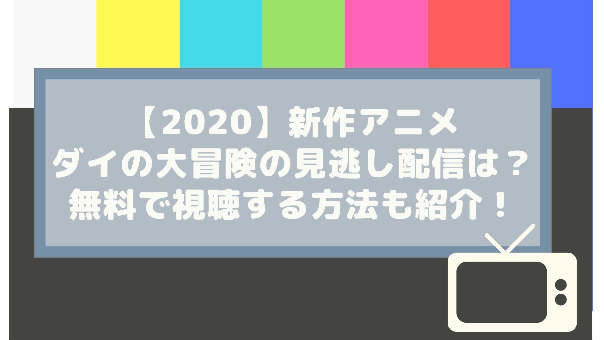 【2020】ダイの大冒険新作アニメの見逃し配信はある?無料で視聴する方法も紹介!タイトル画像