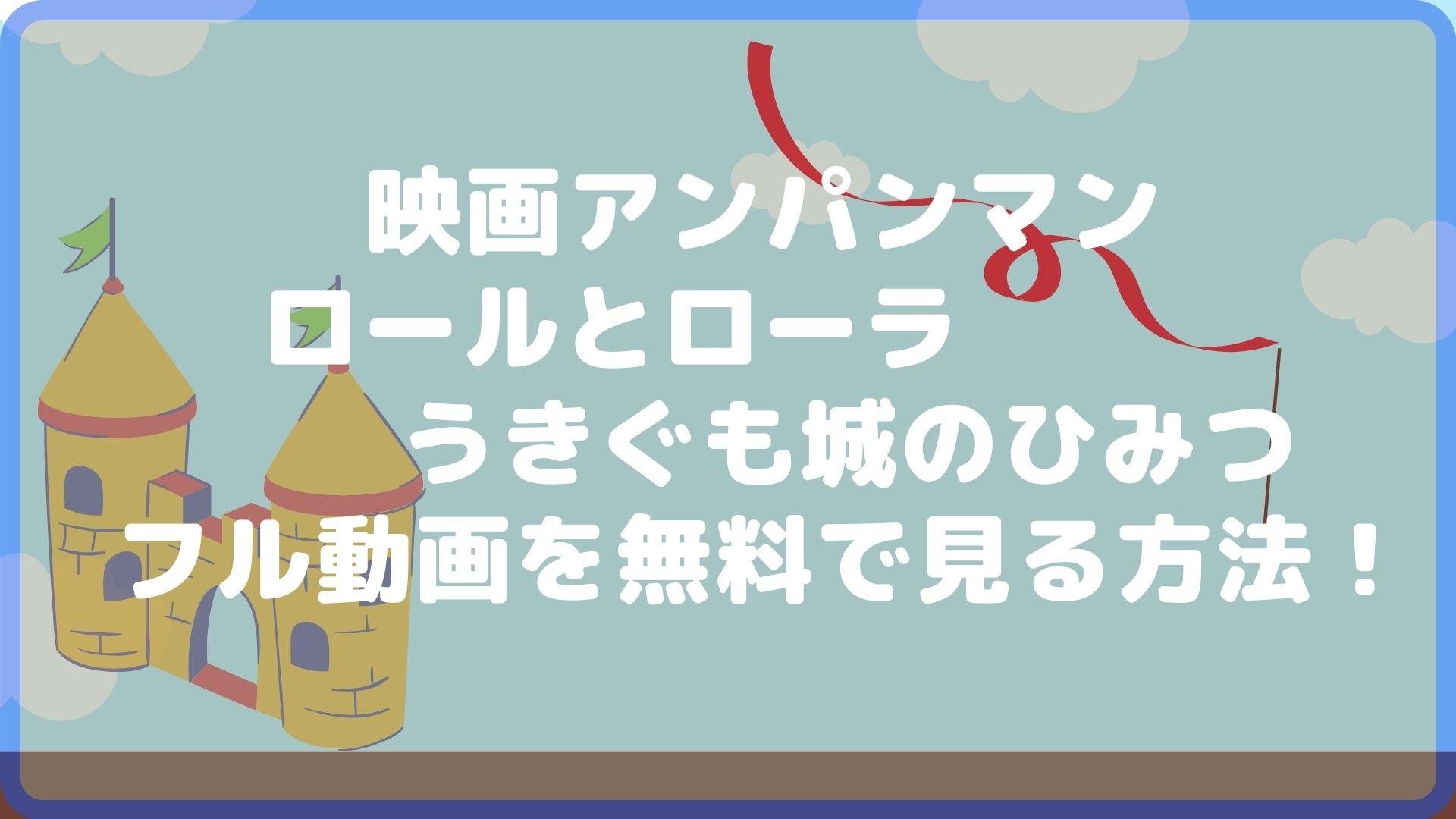 映画アンパンマンロールとローラうきぐも城の秘密動画を無料で見る方法タイトル画像