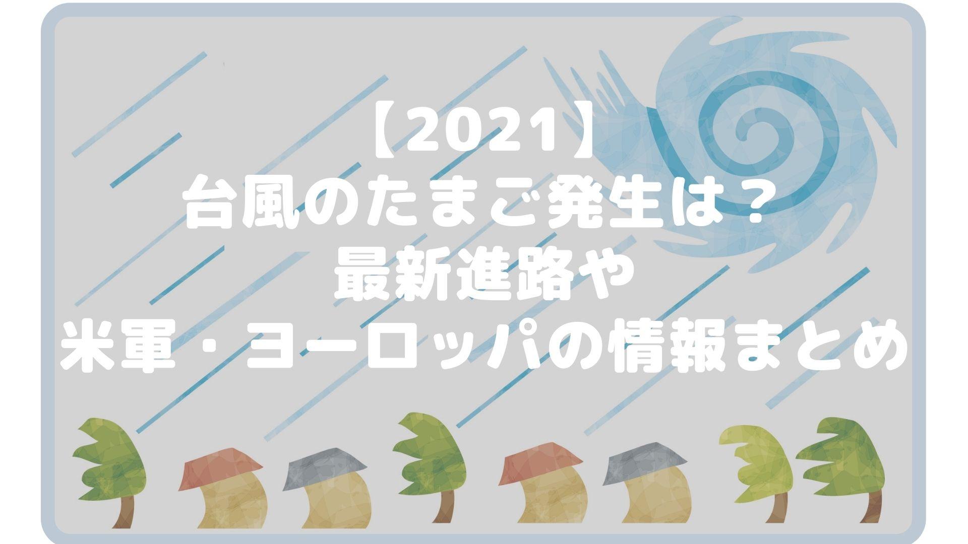 台風5号のたまご発生は?最新進路やアメリカJTWCヨーロッパの情報まとめタイトル画像