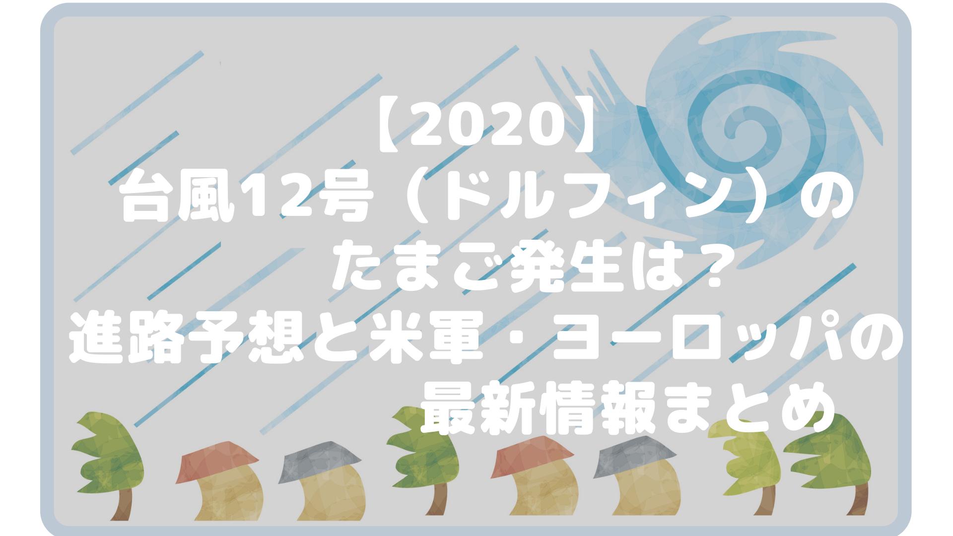 【2020】台風12号(ドルフィン)のたまご発生は?進路予想と米軍・ヨーロッパの最新情報まとめタイトル画像