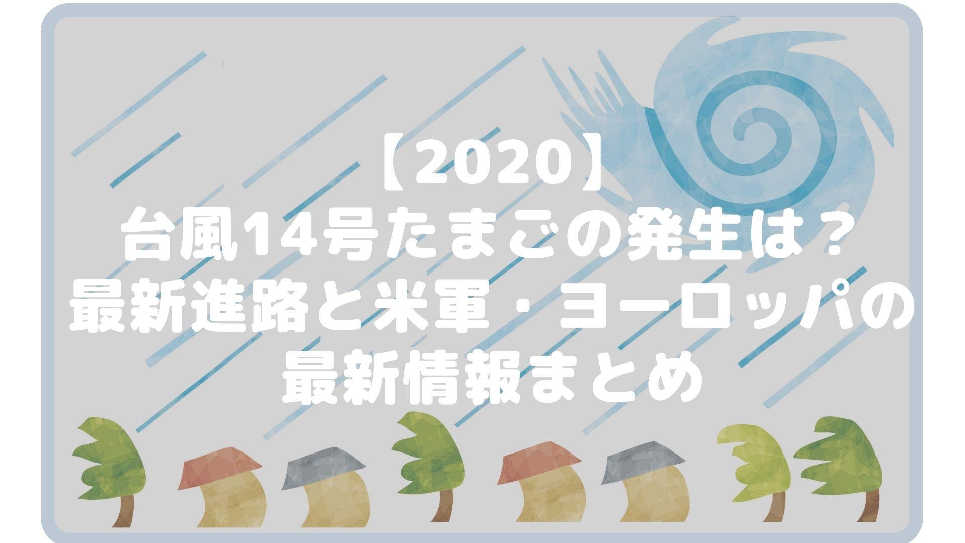【2020】台風14号のたまごの発生は?最新進路と米軍・ヨーロッパの最新情報まとめタイトル画像