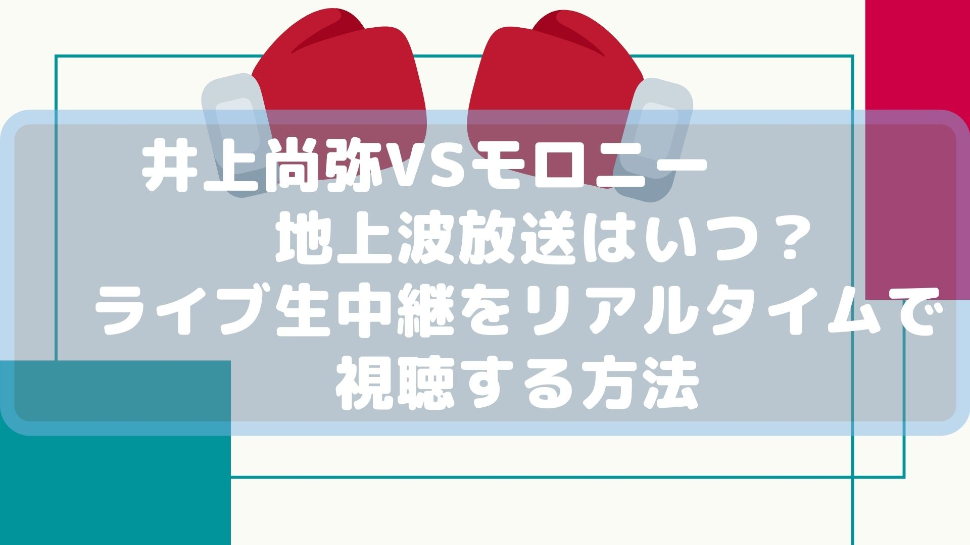 井上尚弥VSモロニーの地上波放送はいつ?ライブ生中継をリアルタイムで視聴する方法タイトル画像