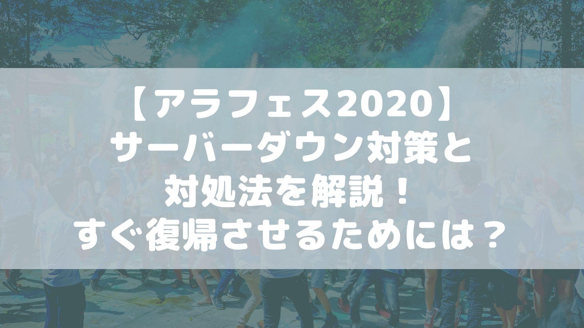 【アラフェス2020】サーバーダウン対策と対処法を解説!すぐ復帰させるためには?タイトル画像