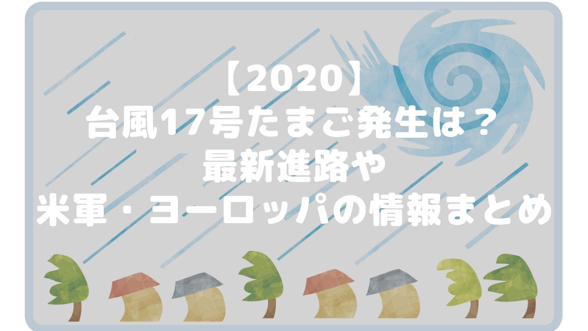 2020年台風17号たまごの発生は?最新進路や米軍・ヨーロッパの情報まとめタイトル画像