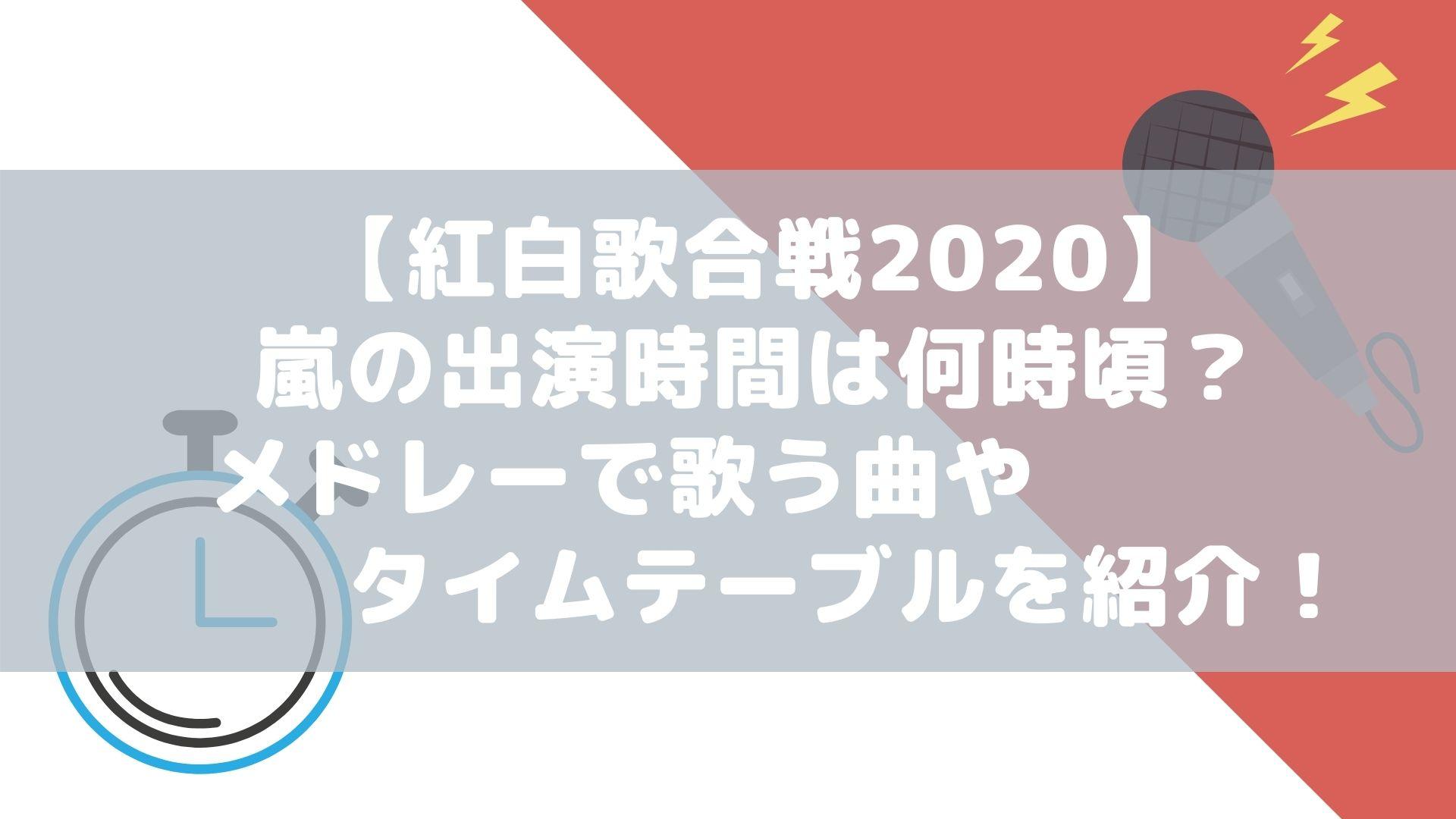 【紅白歌合戦2020】嵐の出演時間は何時頃?メドレーで歌う曲やタイムテーブルを紹介!タイトル画像