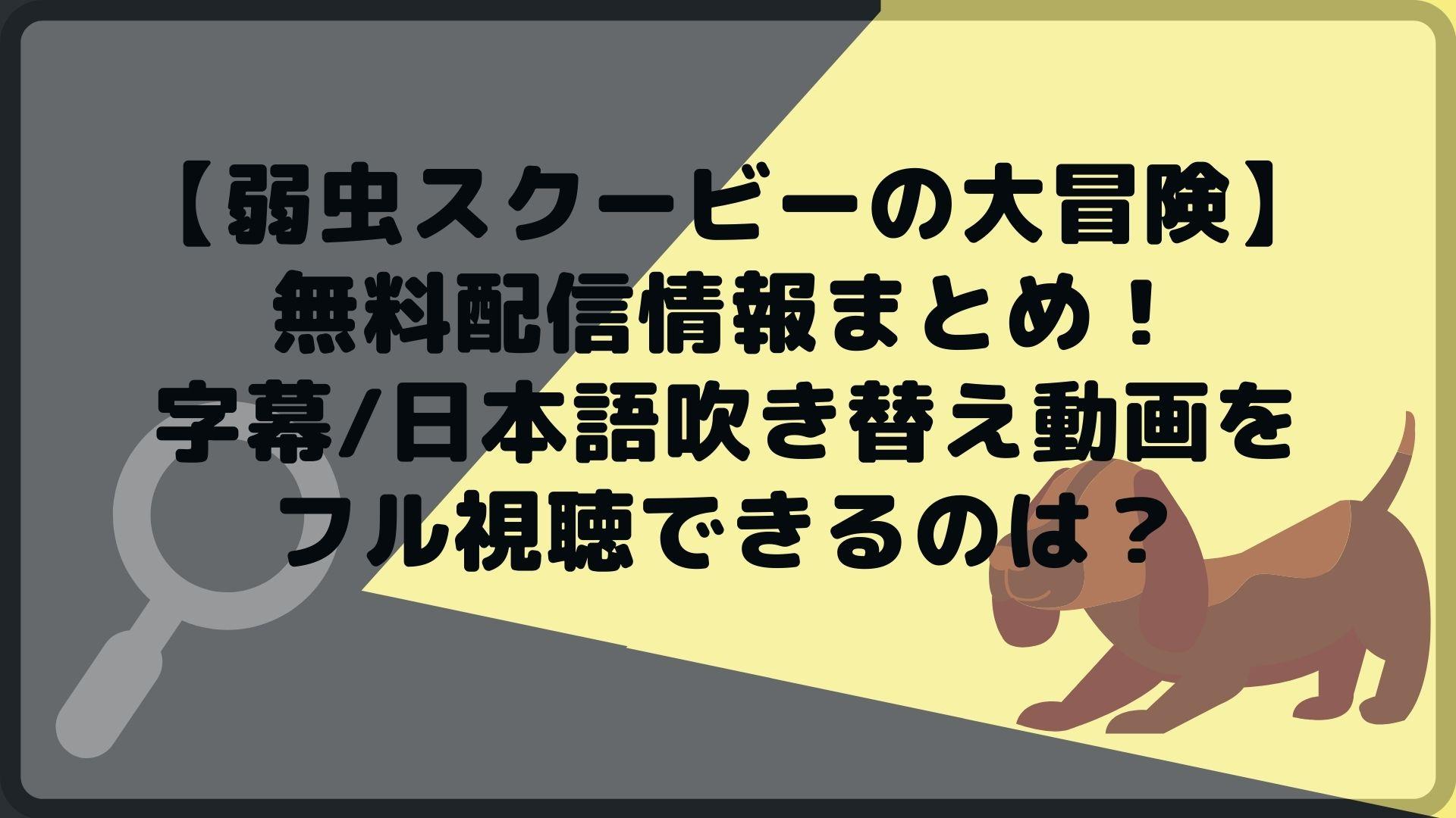 【弱虫スクービーの大冒険】無料配信情報まとめ!字幕/日本語吹き替え動画をフル視聴できるのは?タイトル画像