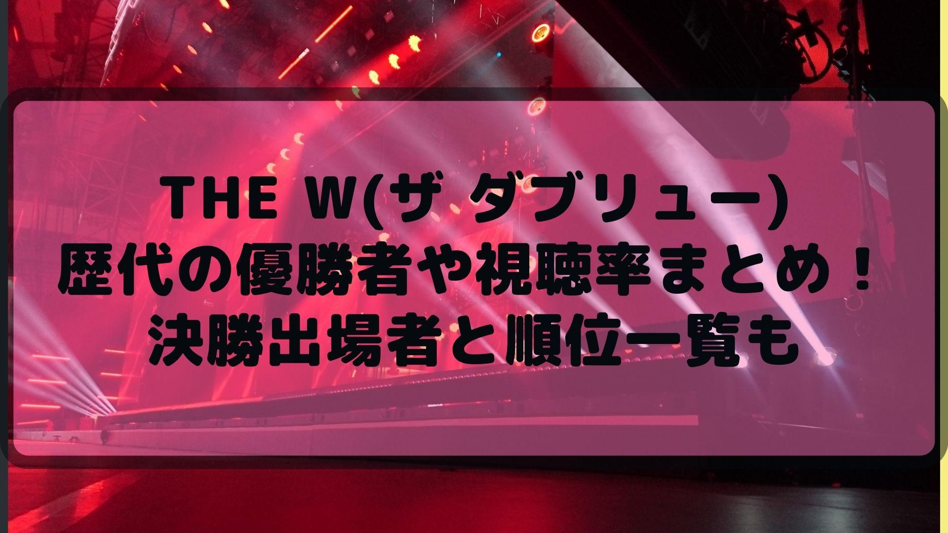 THE W(ザ ダブリュー)歴代の優勝者や視聴率まとめ!決勝出場者と順位一覧もタイトル画像