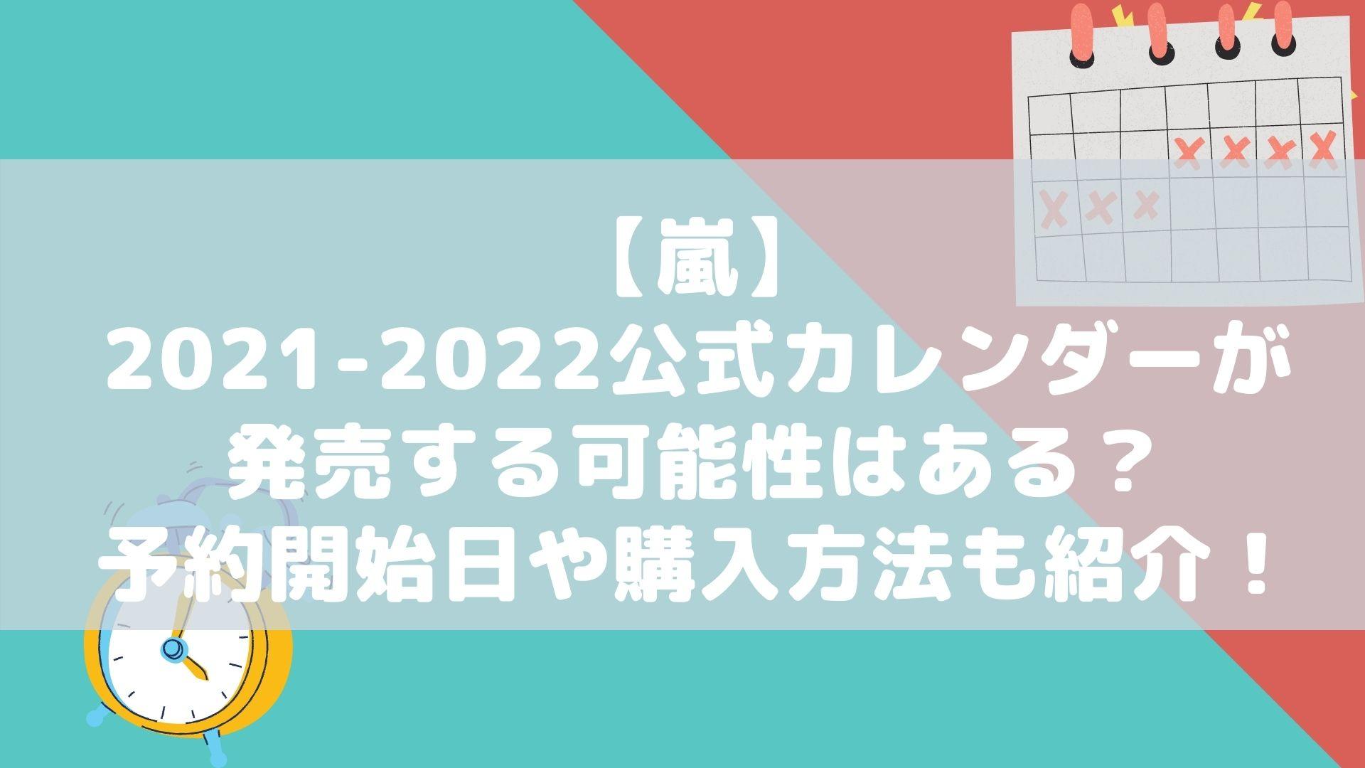 【嵐】2021-2022公式カレンダーが発売する可能性はある?予約開始日や購入方法も紹介!タイトル画像
