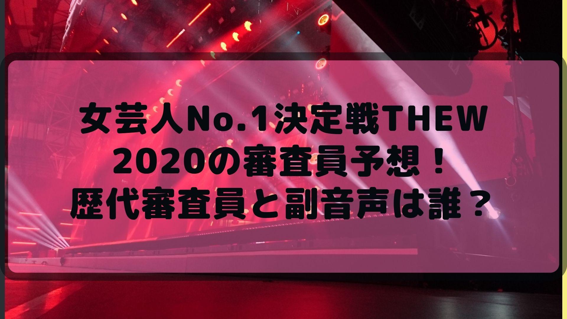 女芸人No.1決定戦THEW(ザダブリュー)2020の審査員予想!歴代審査員と副音声は誰?タイトル画像