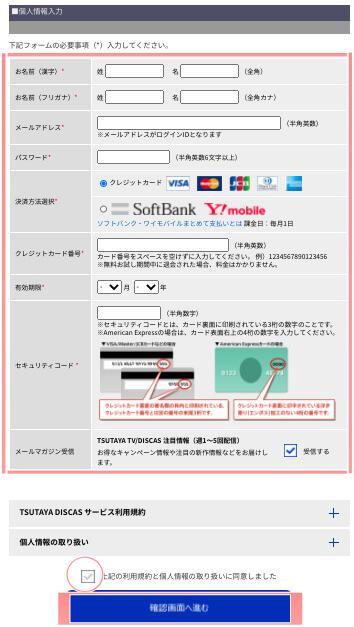 TSUTAYA DISCAS登録入力画面