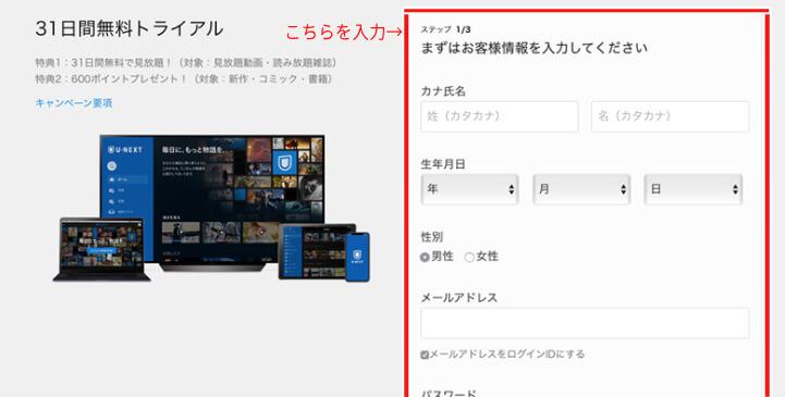"""U-NEXT初回登録入力項目画像"""