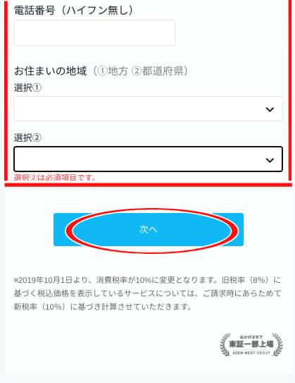 U-NEXT申込み画像
